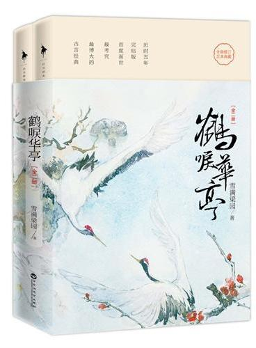 鹤唳华亭(全二册)