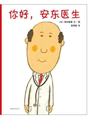 你好,安东医生(轻松幽默的医院故事,让孩子哈哈大笑的同时,减轻对上医院、打针吃药的恐惧)(飓风社绘本)