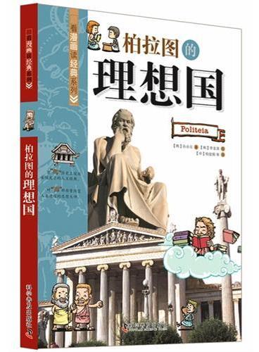 看漫画读经典系列—柏拉图的理想国