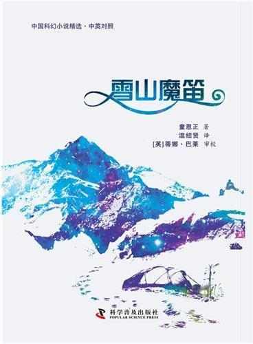 中国科幻小说精选(中英对照)--雪山魔笛