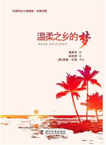 中国科幻小说精选(中英对照)--温柔之乡的梦