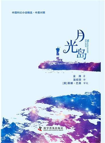 中国科幻小说精选(中英对照)--月光岛