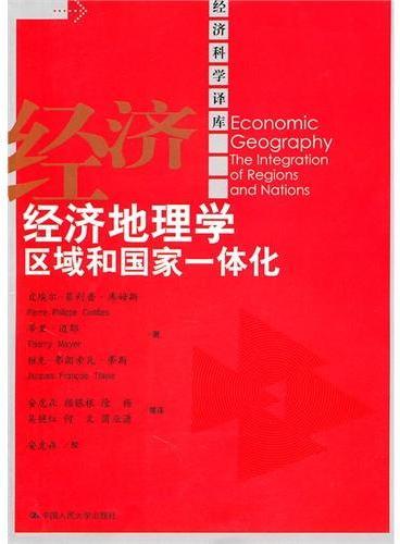 经济地理学:区域和国家一体化(经济科学译库)