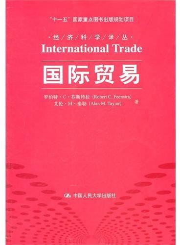 """国际贸易(经济科学译丛;""""十一五""""国家重点图书出版规划项目)"""