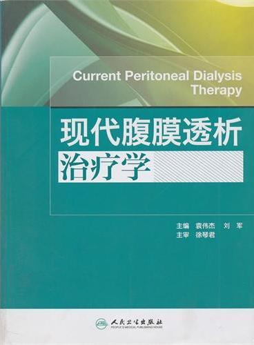 现代腹膜透析治疗学