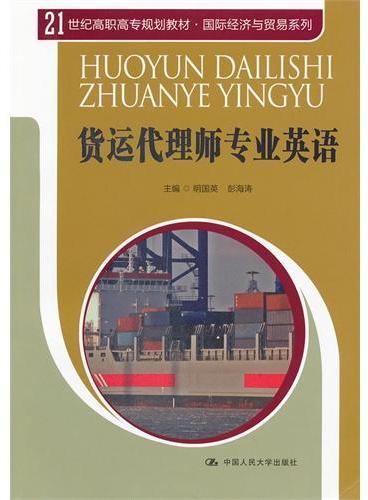 货运代理师专业英语(21世纪高职高专规划教材·国际经济与贸易系列)