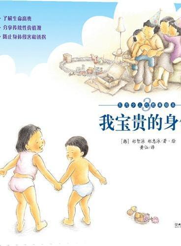 《东方儿童性教育绘本》(全三册,分享传统性价值观,防止身体侵害和诱拐,让孩子在青春期少走弯路,韩国十八年长销经典,了解生命高贵)