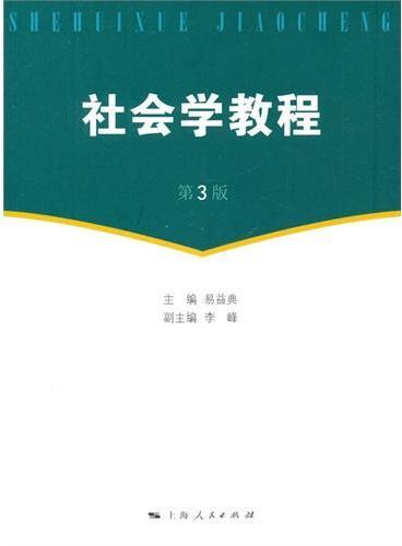 社会学教程(第3版)
