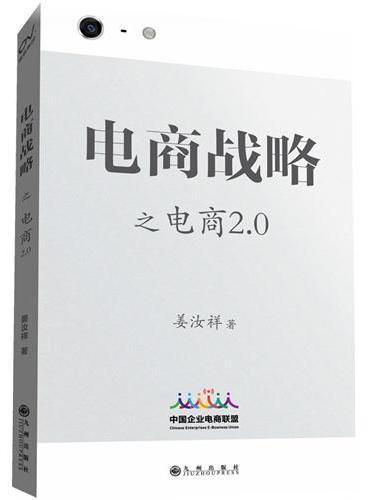电商战略之电商2.0(精装版)(姜汝祥博士继引领管理变革的《请给我结果》《新执行》后,第一本从战略角度解读电商的书籍,移动互联时代的必读书)