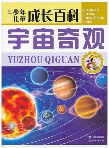 少年儿童成长百科——宇宙奇观