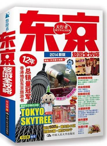 东京旅游全攻略(赠送东京市特大地图,JR、私铁、地铁合并路线图。最新最全面的交通、签证信息!最贴心的东京旅游书!)