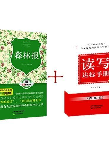 森林报(原著无障碍阅读丛书,赠53备考宝典 ,扫除阅读障碍,轻松备考,双色塑封版)