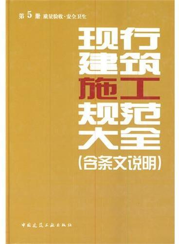 第5册 质量验收·安全卫生 (施工大全)