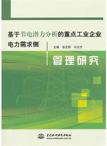 基于节电潜力分析的重点工业企业电力需求侧管理研究