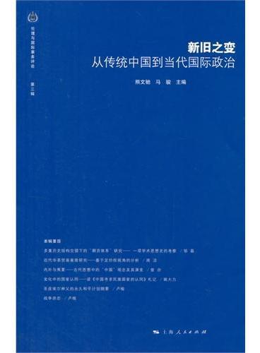 新旧之变:从传统中国到当代国际政治