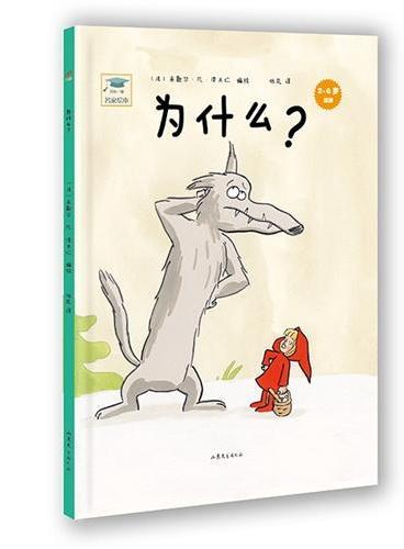 开心一刻名家绘本:为什么?(精装)