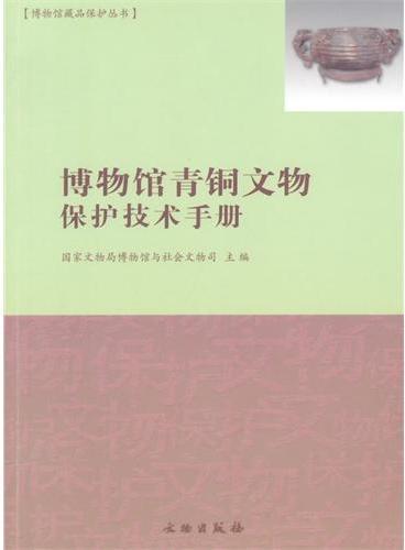 博物馆青铜文物保护技术手册