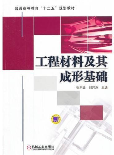 """工程材料及其成形基础(普通高等教育""""十二五""""规划教材)"""