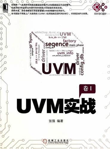 UVM实战(目前唯一一本用研究的眼光解读如何搭建基于UVM搭建验证平台的书。脱胎于网络上广为流传的《UVM1.1应用指南及源码分析》,内容愈加炉火纯青)
