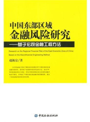 中国东部区域金融风险研究--基于宏观金融工程方法