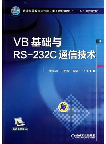 """VB基础与RS-232C通信技术(普通高等教育电气电子类工程应用型""""十二五""""规划教材)"""
