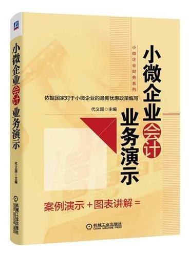 小微企业会计业务演示