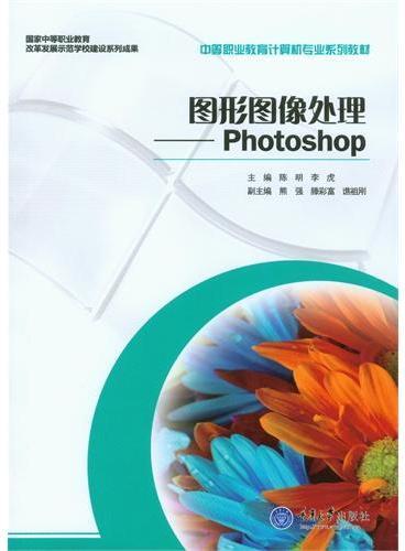 图形图像处理——Photoshop