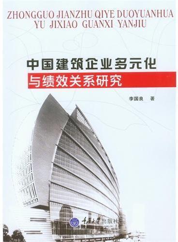 中国建筑企业多元化与绩效关系研究