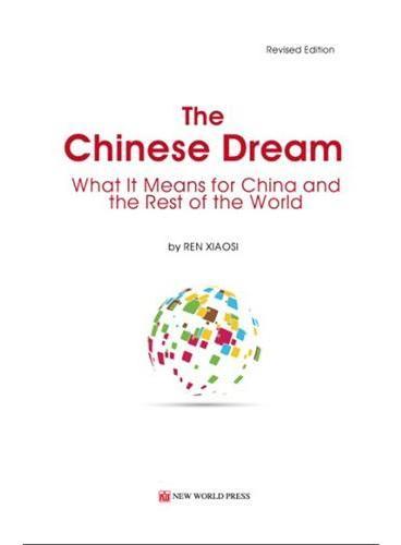 中国梦(英文修订版)