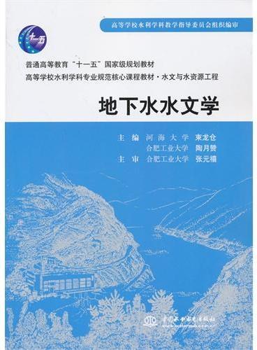 地下水水文学(高等学校水利学科专业规范核心课程教材 水文与水资源工程)