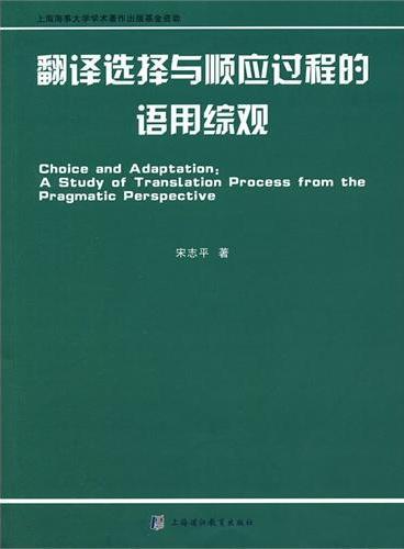 翻译选择与顺应过程的语用综观