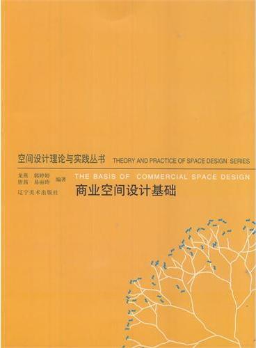 空间设计理论与实践丛书--商业空间设计基础