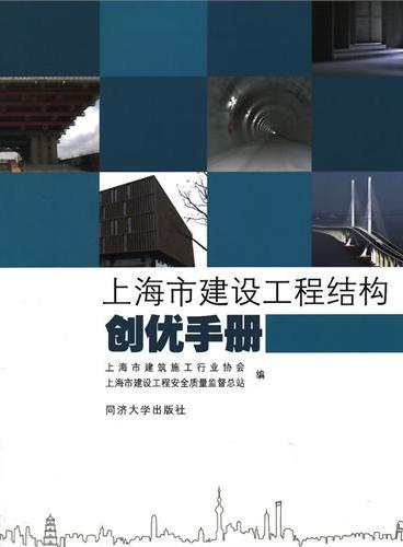 上海市建设工程结构创优手册