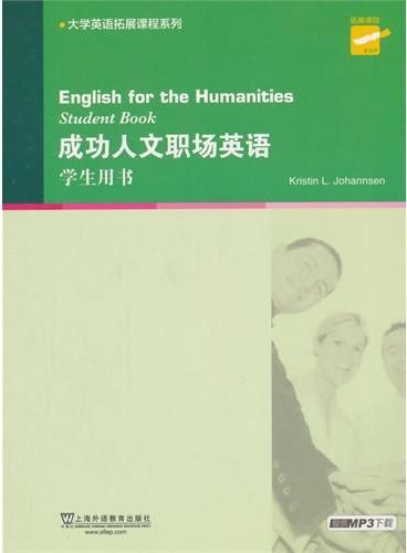 大学英语拓展课程系列:成功人文职场英语 学生用书(附mp3下载)