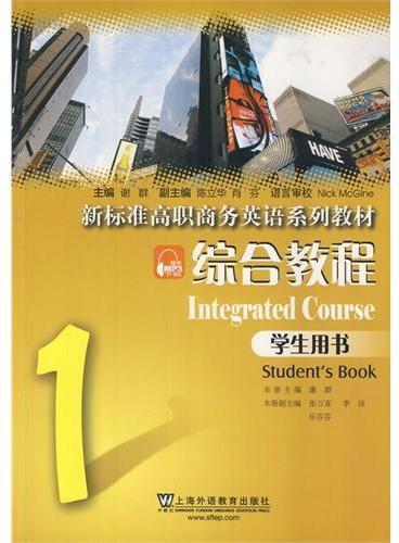 新标准高职商务英语系列教材:综合教程1学生用书(附mp3下载)