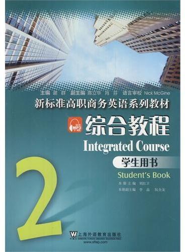新标准高职商务英语系列教材:综合教程2学生用书(附mp3下载)