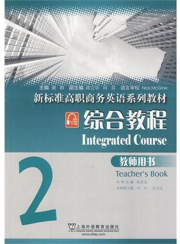 新标准高职商务英语系列教材:综合教程2教师用书(附网络下载)
