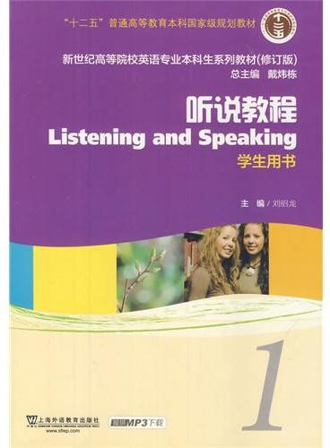 新世纪高等院校英语专业本科生教材(十二五)听说教程 1 学生用书