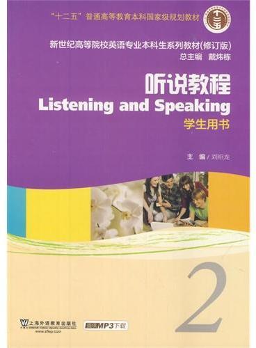 新世纪高等院校英语专业本科生教材(十二五)听说教程 2 学生用书