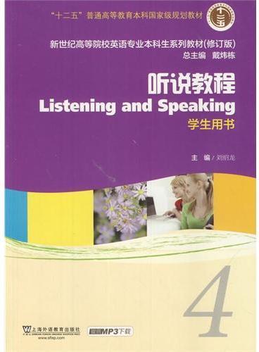 新世纪高等院校英语专业本科生教材(十二五)听说教程 4 学生用书