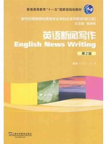 新世纪高等院校英语专业本科生教材(新):英语新闻写作(第2版)