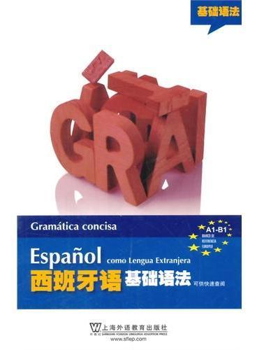 西班牙语基础语法