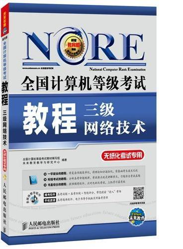 全国计算机等级考试教程——三级网络技术