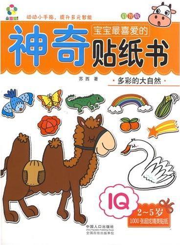 快乐学汉字-宝宝最喜爱的神奇贴纸书?益智版