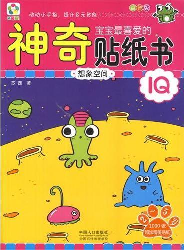 想象空间-宝宝最喜爱的神奇贴纸书?益智版