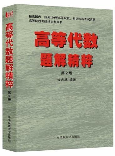 高等代数题解精粹(第2版)(高等数学考研指定参考辅导书)