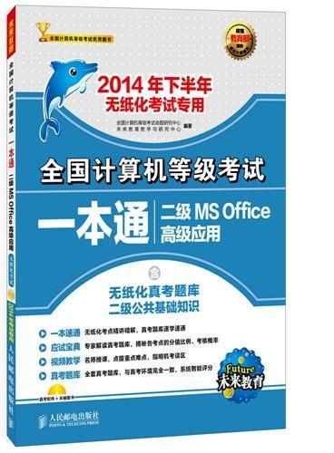 全国计算机等级考试一本通——二级MS Office高级应用