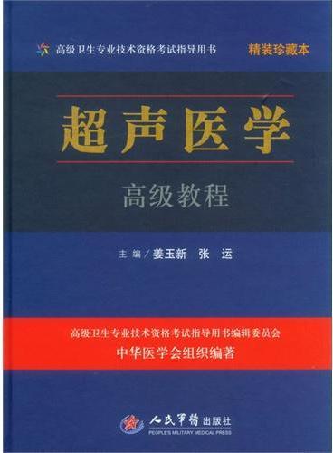 超声医学高级教程(含光盘)精装珍藏本.高级卫生专业技术资格考试指导用书