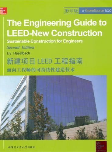 新建项目LEED工程指南 面向工程师的可持续性建造技术