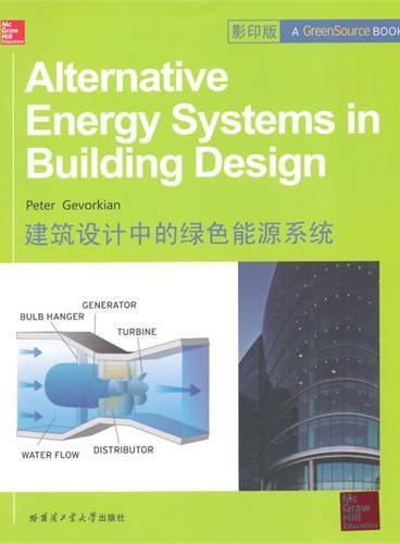 建筑设计中的绿色能源系统
